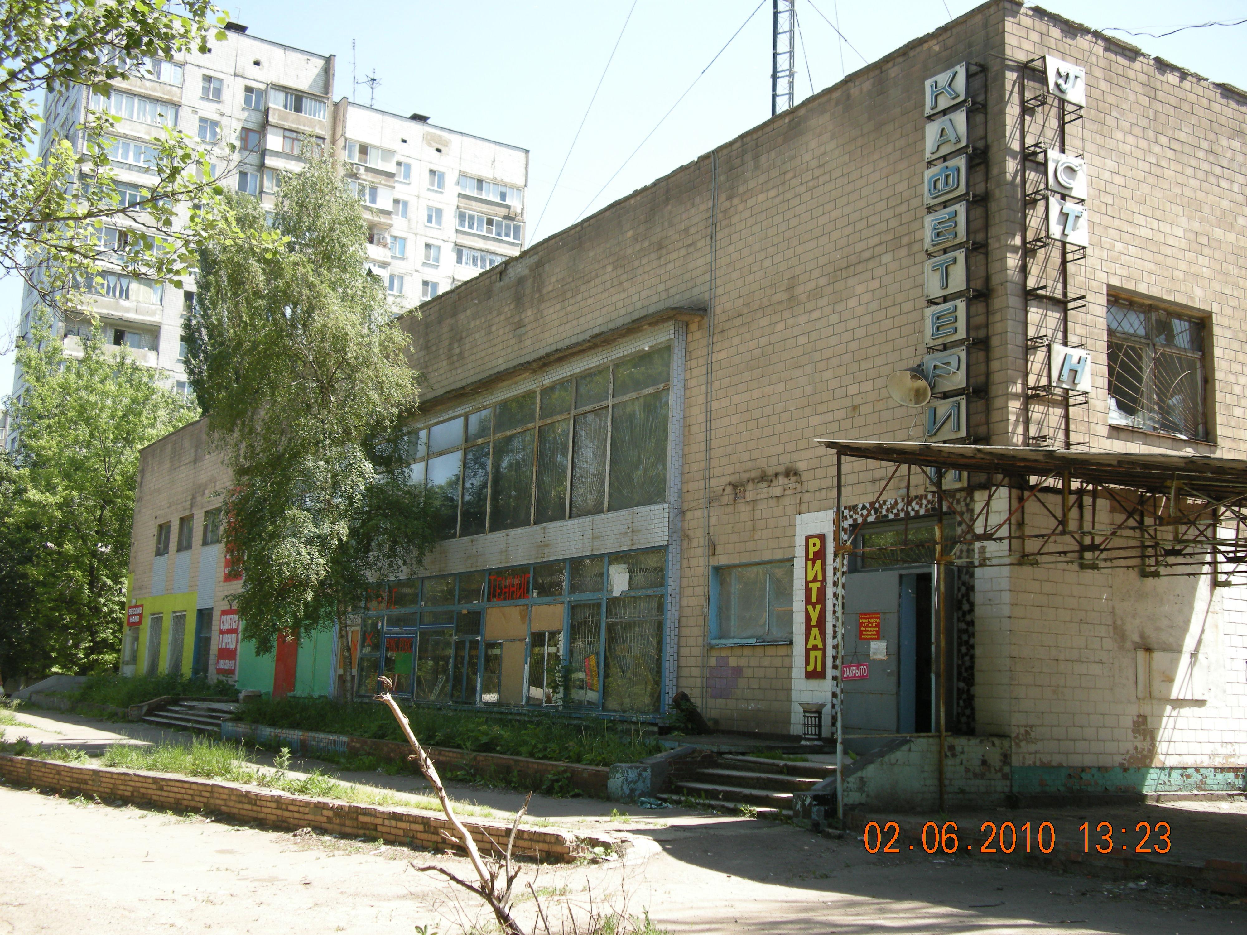 Коммерческая недвижимость.донецк коммерческая недвижимость кировского ра